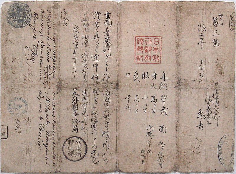 Первый японский паспорт 1866 года