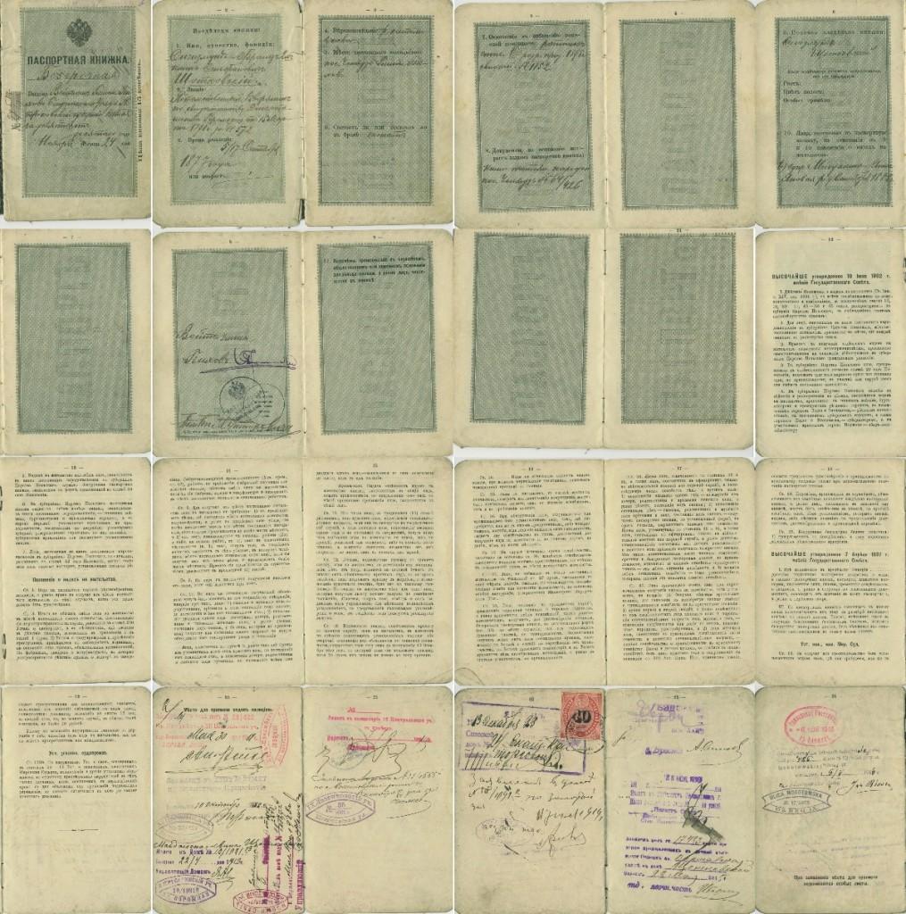 Загранка 1910 Российской Империи