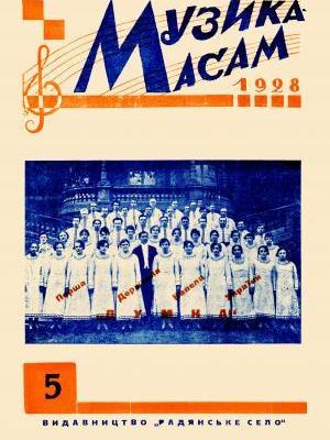 Музыка массам 1928
