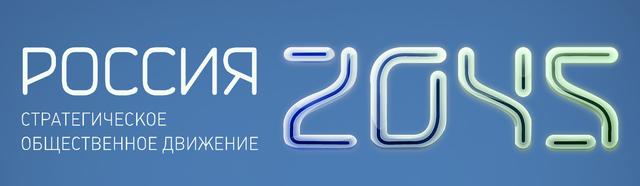 Russia 2045 logo