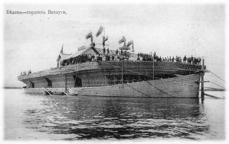 Беляна, Россия начало XX века