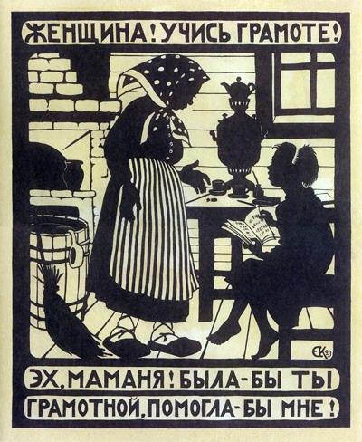 Ликбез Елизавета Кругликова